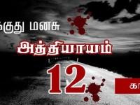 தொடர்கதை – கொல்லத் துடிக்குது மனசு – பாகம் 12
