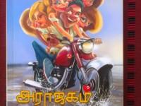 அராஜகம் 1000