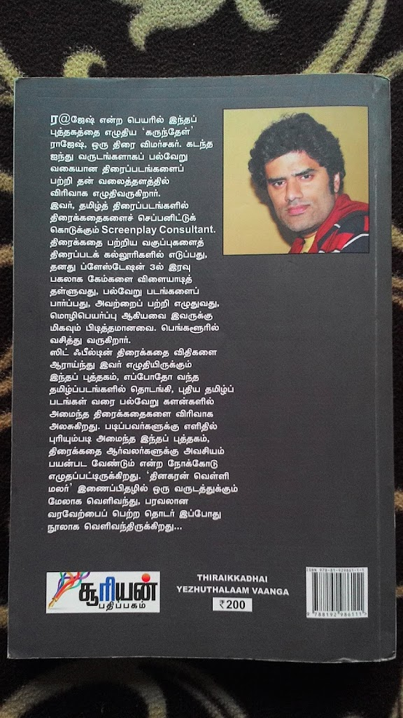 karundhel rajesh scorp thiraikkadhai yezhuthalaam vaanga கருந்தேள் ராஜேஷ் திரைக்கதை எழுதலாம் வாங்க