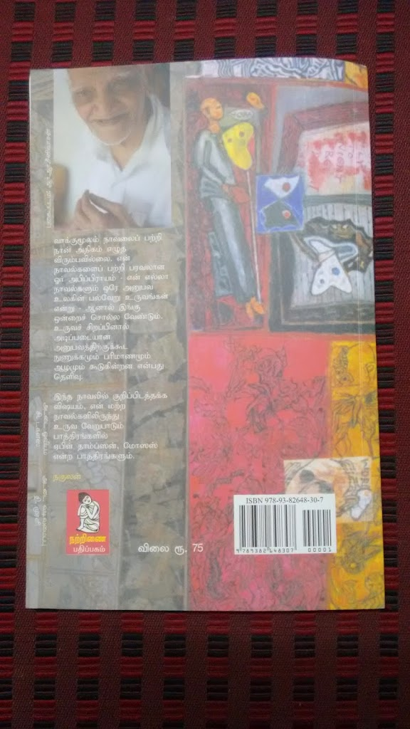 Vaakkumoolam-2Bback-2Bcover