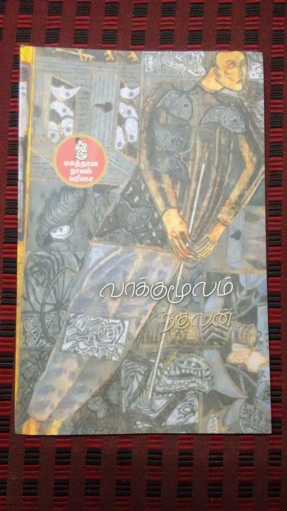 Vaakkumoolam-2Bfront-2Bcover
