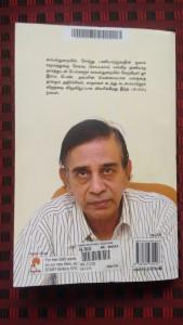 sujatha commissionerkku kaditham back page