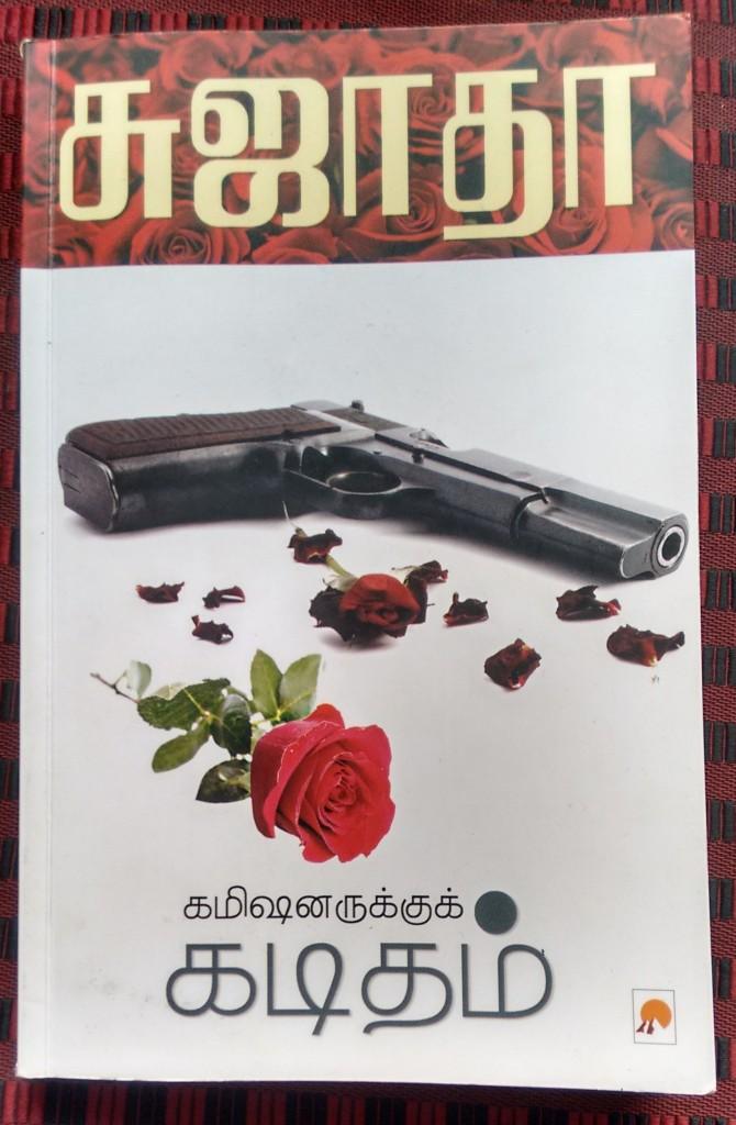 sujatha commissionerkku kaditham front page