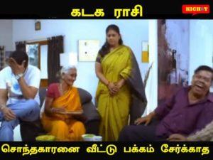 Guru Peyarchi - Kadagam - கடகம் - குரு பெயர்ச்சி பலன்கள்