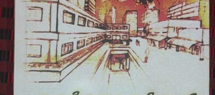 சகுந்தலா வந்தாள் – வா.மு.கோமு